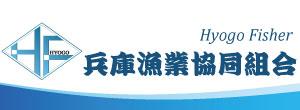 兵庫漁協 水産研究会